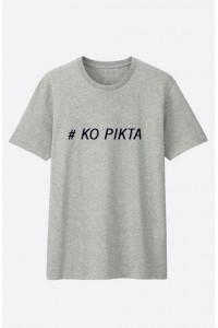 Ko pikta marškinėliai