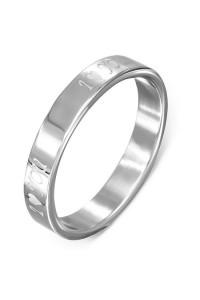 Plieninis žiedas su meilės patvirtinimu